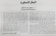 اقرأ مقال الدكتورة/ سهير عبد السلام – عميد الكلية – بجريدة الاهرام يوم الأربعاء 11/3/2020 بعنوان: (البطل الأسطورة)