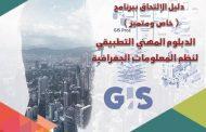 برنامج الدبلوم المهني التطبيقي لنظم المعلومات الجغرافية